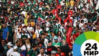 В Москве мексиканцы устроили пляски в поддержку своей сборной - МИР 24
