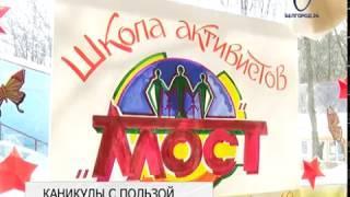 В детских лагерях под Белгородом открылась новая смена