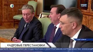 Новый директор «ЛУКОЙЛ-Коми»
