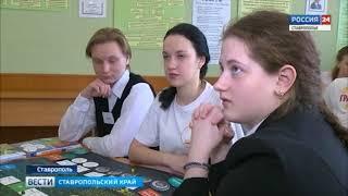 Ставропольские школьники учатся зарабатывать играючи