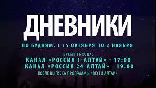 На телеканалах «Россия 1» и «Россия 24» стартуют «Дневники» участников телешоу «Поверь в себя»