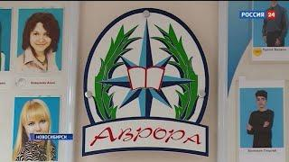 Новосибирская частная школа «Аврора» отпраздновала 25-летие