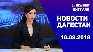 Новости Дагестан за 18.09.2018 год