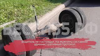 Отвалились колёса: «Газель» опрокинулась в Череповце