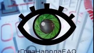 """ГлазНародаЕАО: опасный маневр, """"газовый"""" обман(РИА Биробиджан)"""