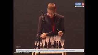 В  Чебоксарах стартовал Всемирный парамузыкальный фестиваль