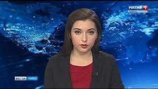 Вести-Томск, выпуск 14:40 от 14.03.2018