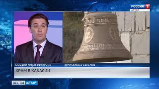 В Барнауле сделали церковный купол для небольшого села в Хакасии