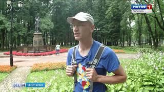 Популярный блогер-путешественник добавил Смоленск в коллекцию городов