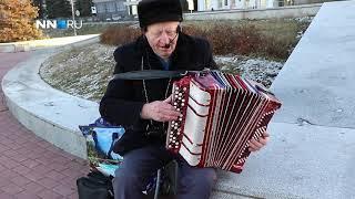 Дедушка сочинил песню про Нижний Новгород