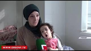 В Грозный за медицинской помощью прибыла девочка из Кабардино-Балкарии