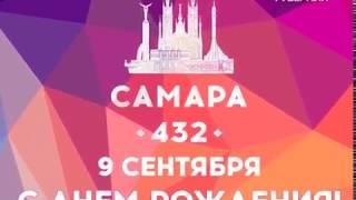 Би-2, ретро-мотоциклы, джаз и КВН: программа празднования Дня города Самары