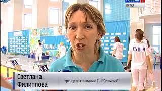 Чемпионат и Первенство Приволжья по плаванию(ГТРК Вятка)