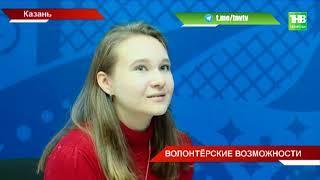 Казанским гостям чемпионата мира по футболу будут помогать более двух тысяч волонтёров - ТНВ