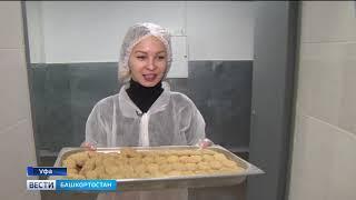 """Каким образом устроена система школьного питания в Башкирии- выясняли """"Вести"""""""