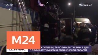 Число погибших в ДТП под Воронежем увеличилось до пяти - Москва 24