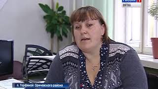 В Торфяном начался отопительный сезон(ГТРК Вятка)