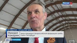 В Устьянском районе завершился второй межрегиональный турнир по самбо