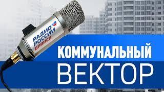 """""""Коммунальный вектор"""" (эфир от 08.02.2018)"""