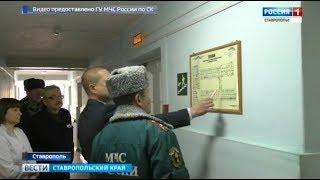 Спасатели Ставрополья проверяют социальные объекты