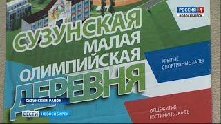 В Сузуне завершается строительство нового спортивного зала
