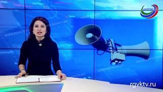 В Дагестане сегодня проверят систему экстренного оповещения