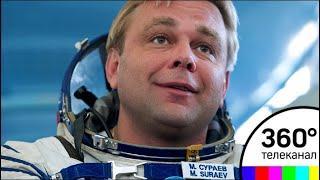 Летчик-космонавт Максим Сураев рассказал школьникам о встрече с НЛО