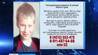 Из больницы в Прибрежном ушёл 13-летний мальчик и пропал