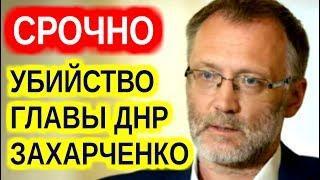 Сергей Михеев - Где работа спецслужб ?