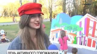 В Белгороде отметили День активного горожанина
