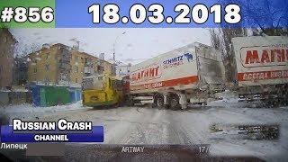 Подборка ДТП 18.03.2018 на видеорегистратор Март 2018 #856