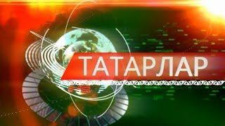Татарлар 20/03/18 ТНВ