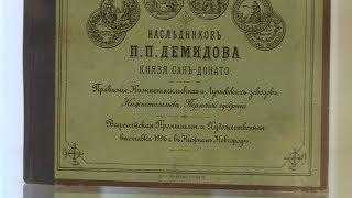 В Екатеринбурге впервые представят личные документы династии Демидовых