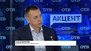 """""""Акцент с Евгением Ениным"""": Сергей Воронин"""