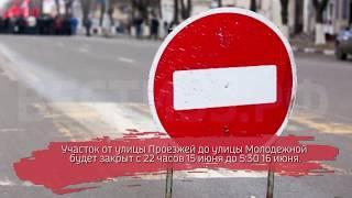В Череповце частично перекроют улицу Остинскую