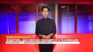 Ноябрьск. Происшествия от 30.10.2018 с Наталией Кузнецовой