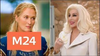 "Комедия ""Mamma Mia! 2"" выходит на широкие экраны 16 августа - Москва 24"