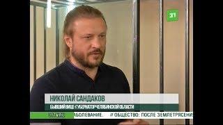 Суд приговорил Николая Сандакова к 5,5 годам колонии