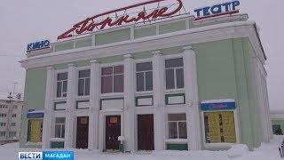 Новый кинозал по гранту откроют в Магадане