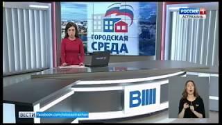 В Астрахани в это воскресенье будут доступны 94 участка для голосования за объекты благоустройства