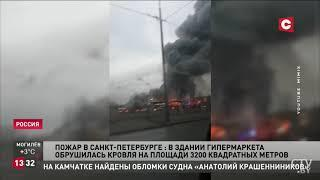 """В Питере горит ТЦ """"Лента"""""""