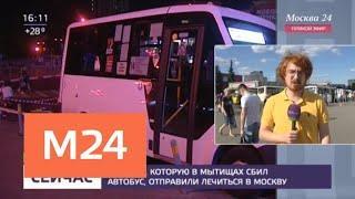Девочку из ДТП в Мытищах отправили лечиться в Москву - Москва 24