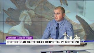 В Ноябрьске откроется мастерская художественной резьбы по кости