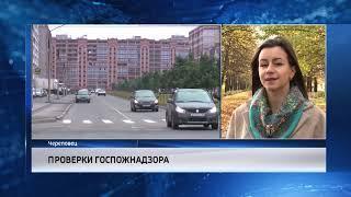 События Череповца: ЧП в выходные, проверки Госпожнадзора, выставка