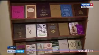 В Пензе презентовали книгу «Письма разлуки»