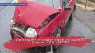 Лобовое столкновение с КАМАЗом в Кирилловском районе