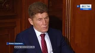 Олег Кожемяко рассказал о причинах своего ухода с должности губернатора Сахалинской области