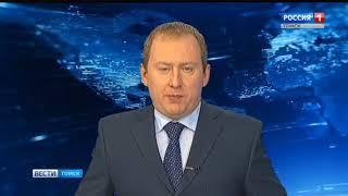 Вести-Томск, выпуск 14:40 от 24.04.2018