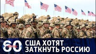 60 минут. США хотят заткнуть Россию: как реагировать на выпады? От 29.05.2018