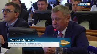 Депутаты Курганской области заслушали Алексея Кокорина и подняли оклады главам сельсоветов